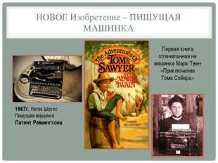 НОВОЕ Изобретение – ПИШУЩАЯ МАШИНКА 1867г. Летэк Шоулс Пишущая машинка Патент