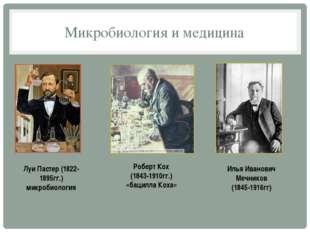 Микробиология и медицина Луи Пастер (1822-1895гг.) микробиология Роберт Кох (