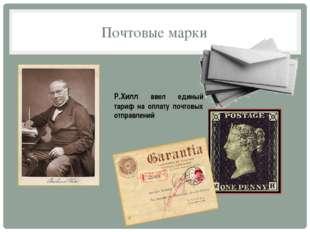 Почтовые марки Р.Хилл ввел единый тариф на оплату почтовых отправлений
