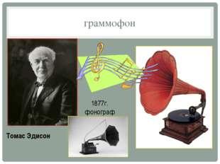 граммофон Томас Эдисон 1877г. фонограф