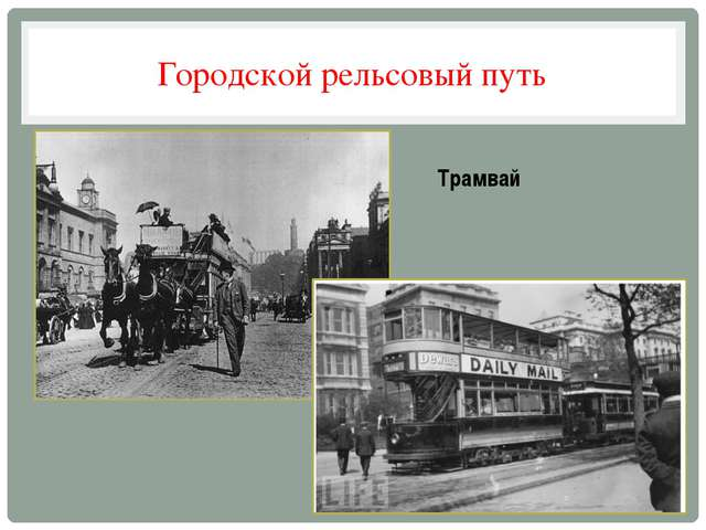 Городской рельсовый путь Трамвай