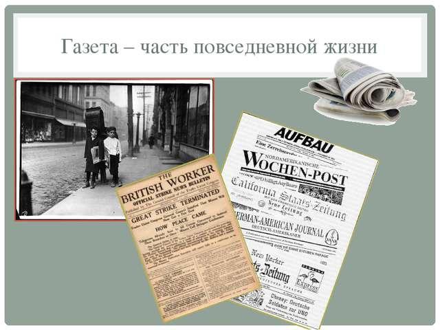 Газета – часть повседневной жизни