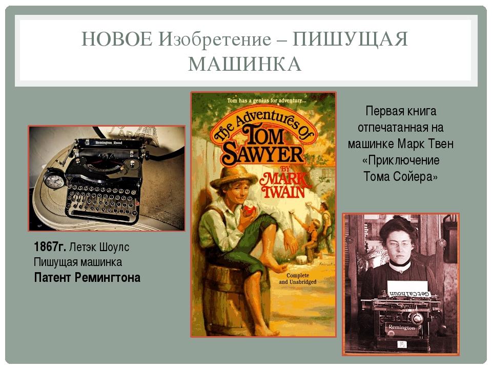 НОВОЕ Изобретение – ПИШУЩАЯ МАШИНКА 1867г. Летэк Шоулс Пишущая машинка Патент...