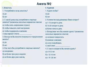 Анкета №2 I. Алкоголь 1. Употребляете ли вы алкоголь? а) да б) нет 2. С какой