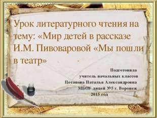 Подготовила учитель начальных классов Потапова Наталья Александровна МБОУ лиц