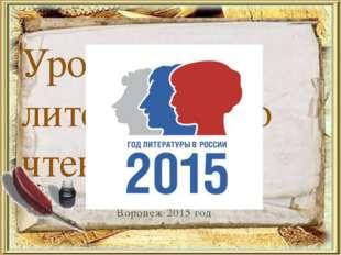 Воронеж 2015 год Урок литературного чтения