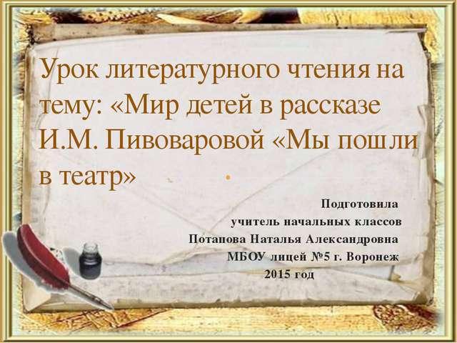 Подготовила учитель начальных классов Потапова Наталья Александровна МБОУ лиц...