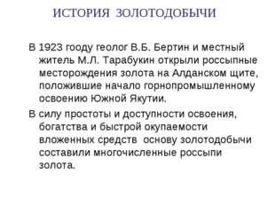 ИСТОРИЯ ЗОЛОТОДОБЫЧИ В 1923 гооду геолог В.Б. Бертин и местный житель М.Л. Та