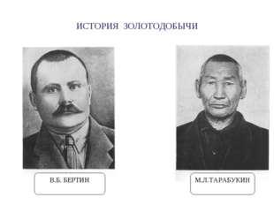 ИСТОРИЯ ЗОЛОТОДОБЫЧИ М.Л.ТАРАБУКИН В.Б. БЕРТИН