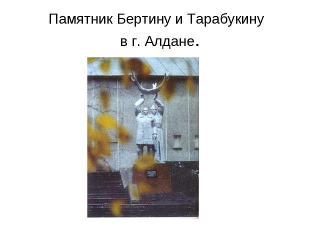 Памятник Бертину и Тарабукину в г. Алдане.