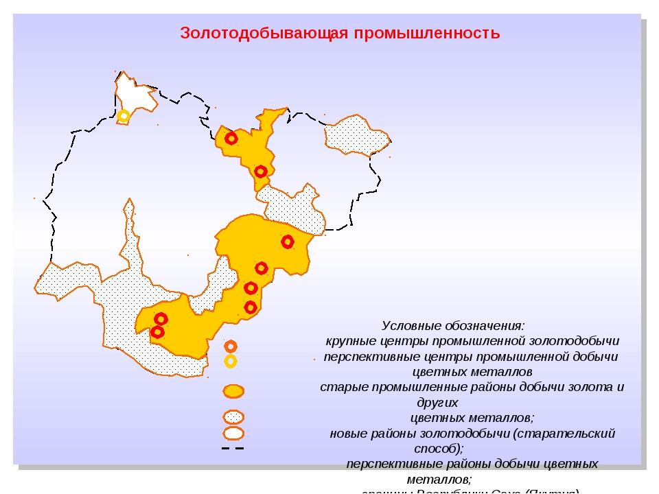 Условные обозначения: крупные центры промышленной золотодобычи перспективн...
