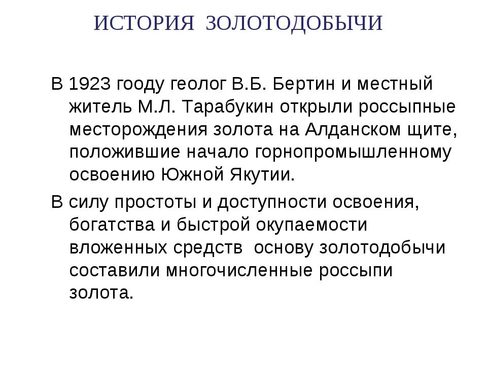 ИСТОРИЯ ЗОЛОТОДОБЫЧИ В 1923 гооду геолог В.Б. Бертин и местный житель М.Л. Та...