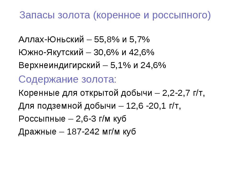Запасы золота (коренное и россыпного) Аллах-Юньский – 55,8% и 5,7% Южно-Якутс...