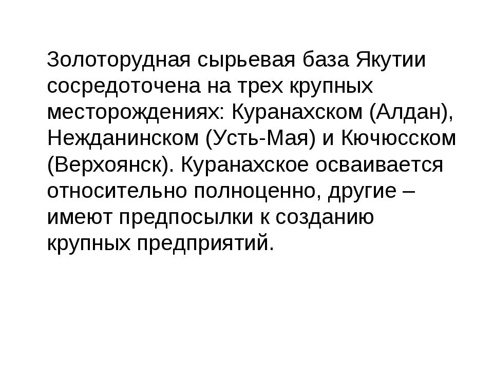 Золоторудная сырьевая база Якутии сосредоточена на трех крупных месторождени...