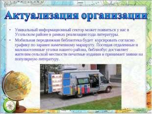 Уникальный информационный сектор может появиться у нас в Усольском районе в р