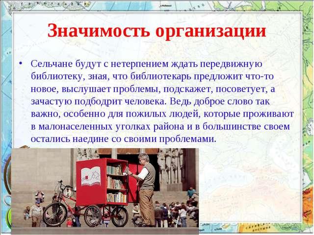 Значимость организации Сельчане будут с нетерпением ждать передвижную библиот...