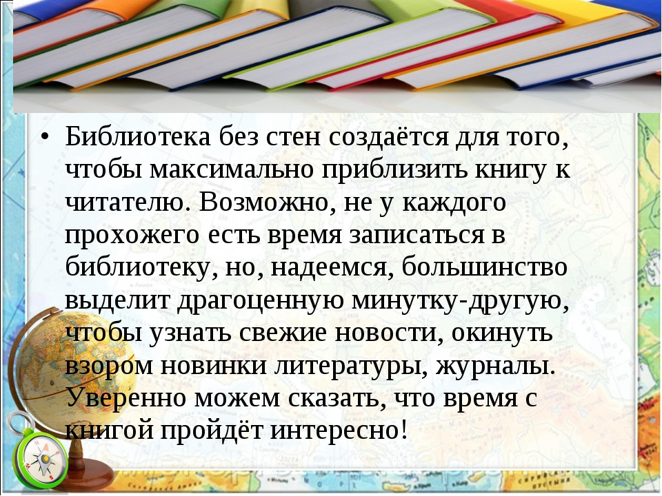Библиотека без стен создаётся для того, чтобы максимально приблизить книгу к...