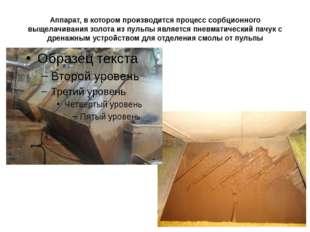 Аппарат, в котором производится процесс сорбционного выщелачивания золота из