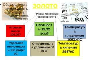 золото Физико-химические свойства золота Атомная масса 196,967 Плотность 19,3