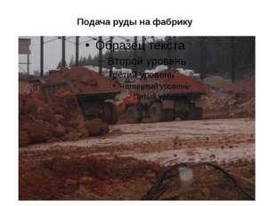 Подача руды на фабрику
