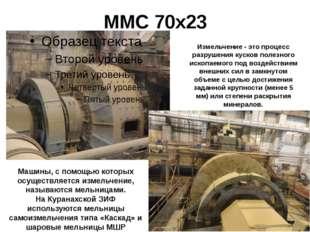 ММС 70х23 Измельчение - это процесс разрушения кусков полезного ископаемого п