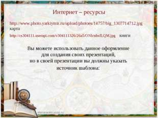 Интернет – ресурсы http://www.photo.yarkiymir.ru/upload/photoes/14757/big_130