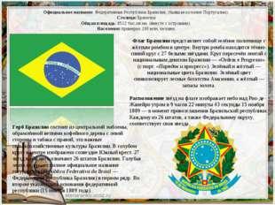 Официальное название: Федеративная Республика Бразилия, (бывшая колония Порту