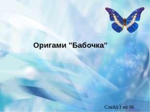 """Оригами """"Бабочка"""" Слайд из 16 Слайд из 16"""