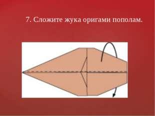 7. Сложите жука оригами пополам.