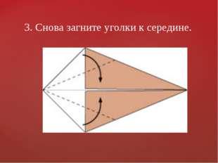 3. Снова загните уголки к середине.
