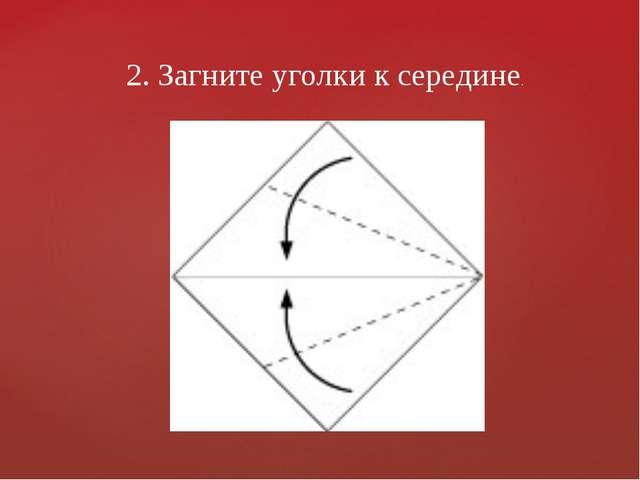 2. Загните уголки к середине.