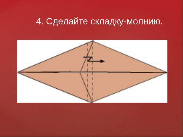 4. Сделайте складку-молнию.