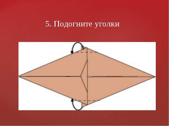 5. Подогните уголки