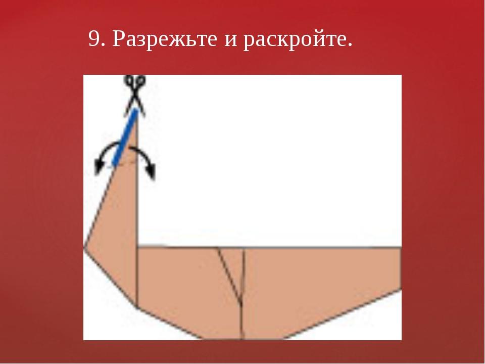 9. Разрежьте и раскройте.