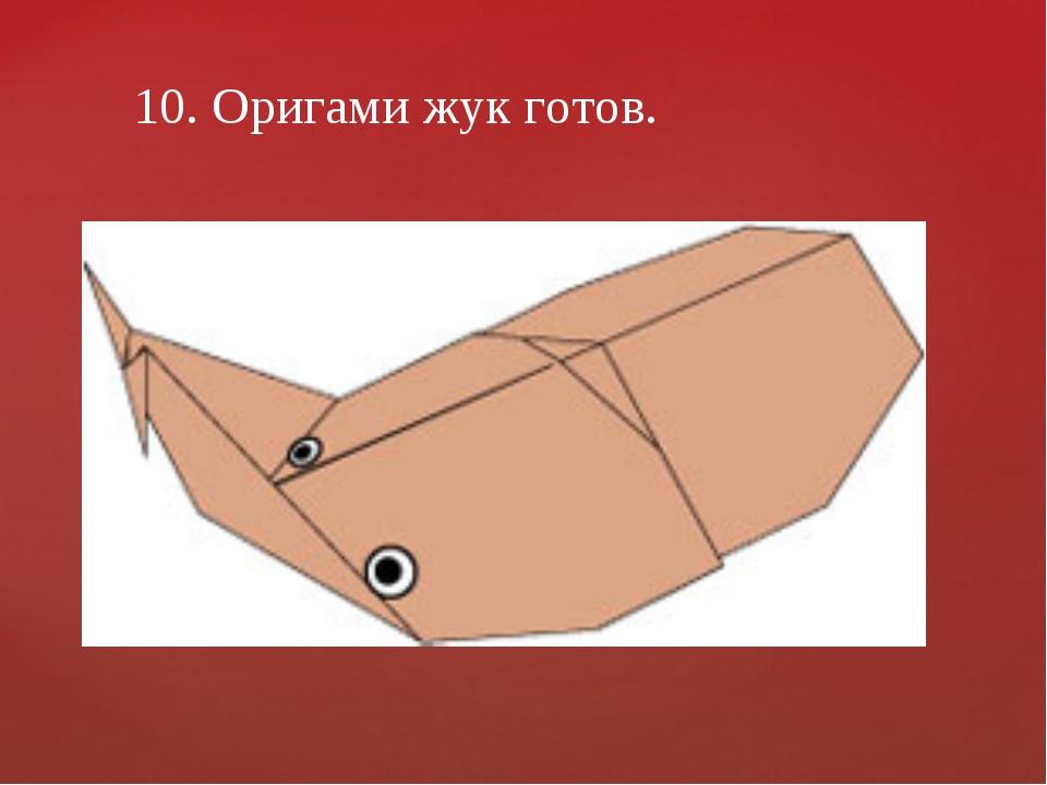 10. Оригами жук готов.