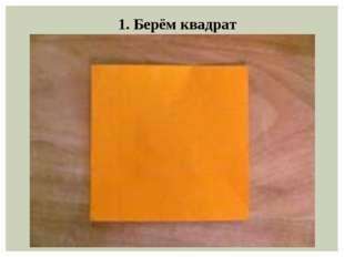 1. Берём квадрат