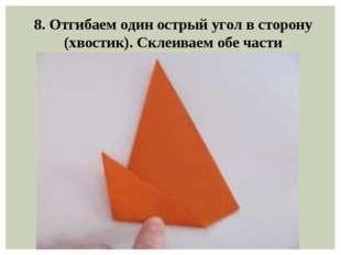 8. Отгибаем один острый угол в сторону (хвостик). Склеиваем обе части