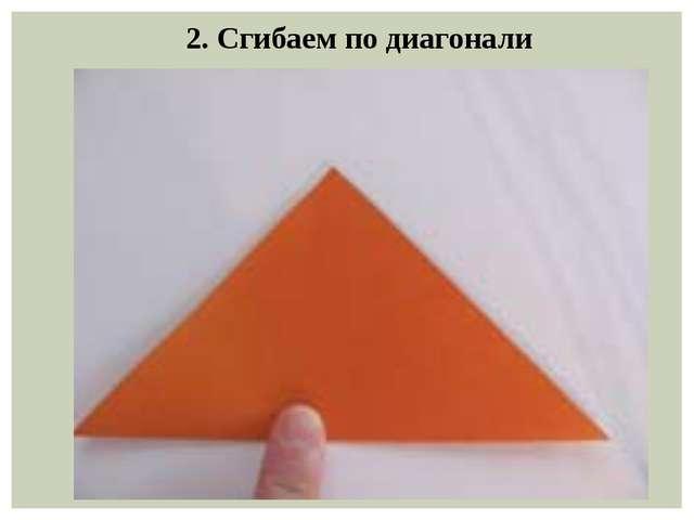 2. Сгибаем по диагонали