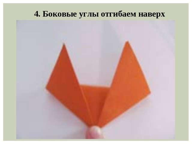 4. Боковые углы отгибаем наверх