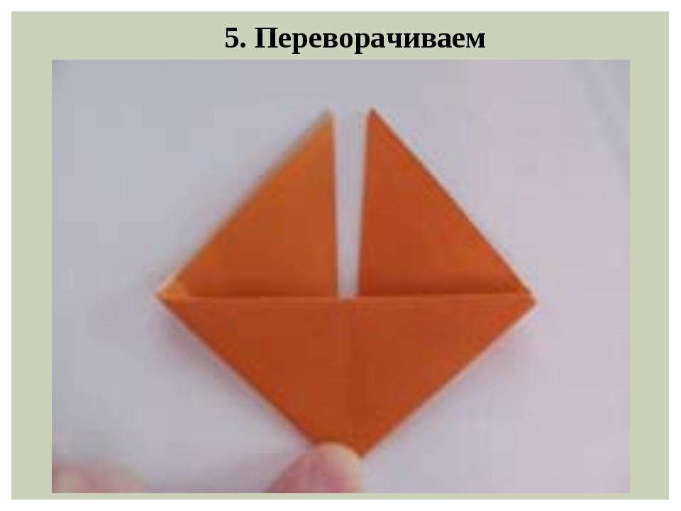 5. Переворачиваем