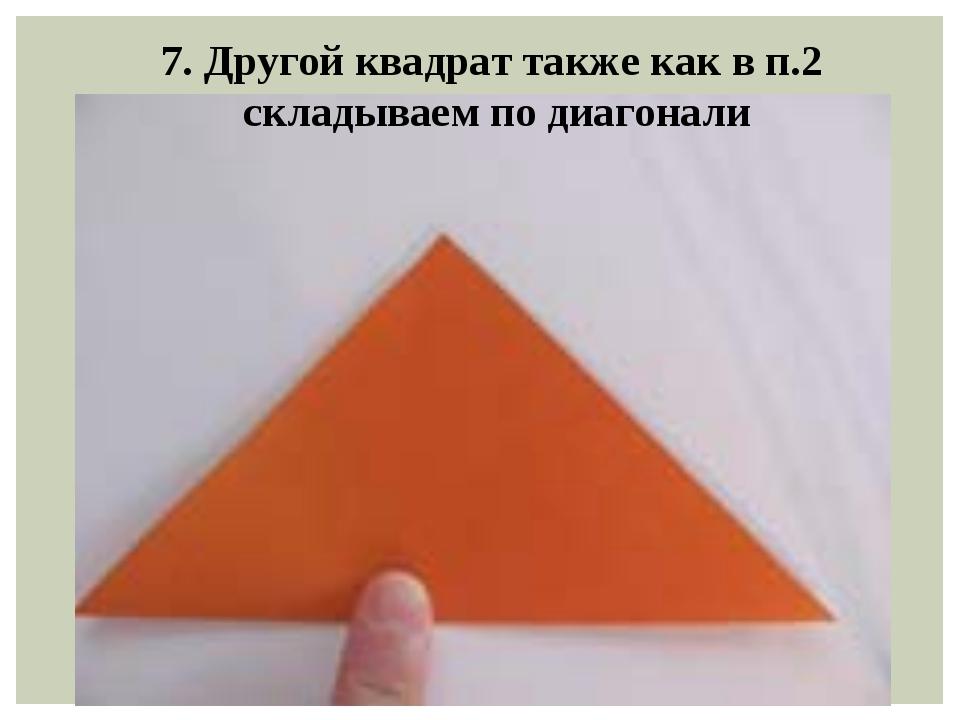 7. Другой квадрат также как в п.2 складываем по диагонали