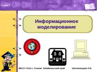 Информационное моделирование Глава 2 МБОУ СОШ с. Олекан Забайкальский край Ше