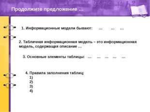 1. Информационные модели бывают: … … … 2. Табличная информационная модель – э