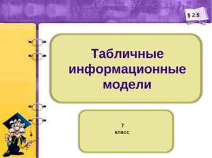 Табличные информационные модели 7 класс § 2.5