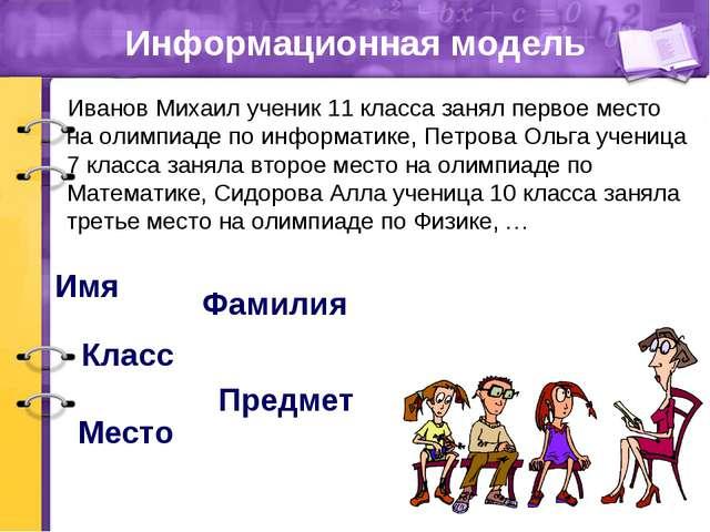 Иванов Михаил ученик 11 класса занял первое место на олимпиаде по информатике...