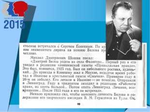 Михаил Дмитриевич Шошин (1902-1975)