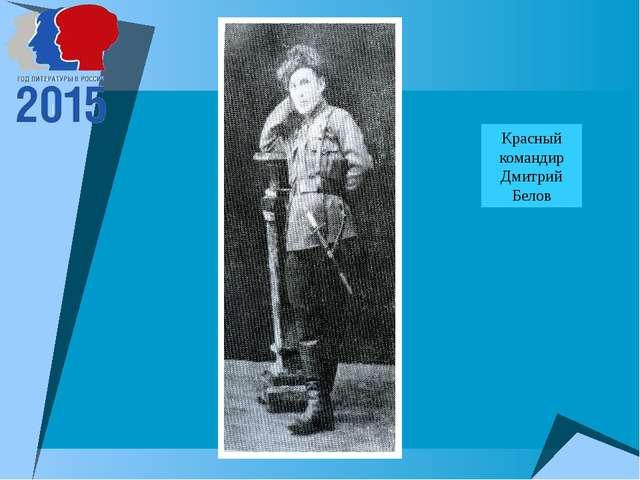 Красный командир Дмитрий Белов