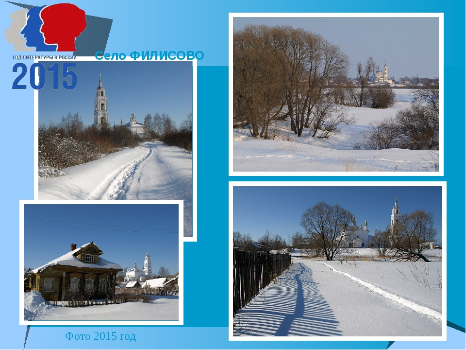 Село ФИЛИСОВО Фото 2015 год