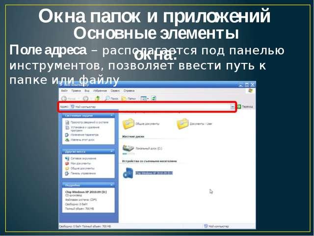 Окна папок и приложений Поле адреса – располагается под панелью инструментов,...
