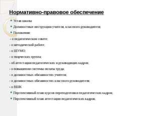 Нормативно-правовое обеспечение Устав школы Должностные инструкции учителя, к